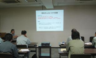 4.スライドを使っての講義。