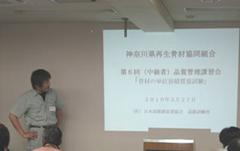 4.講師:道路試験所 試験・技術課 主任 根元孝様による講義開始。